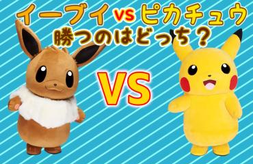 La divertida competición entre Eevee y Pikachu